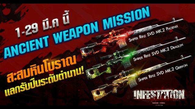 Ancient Weapon Mission ตามล่าหินโบราณ แลกรับสุดยอดอาวุธในตำนาน