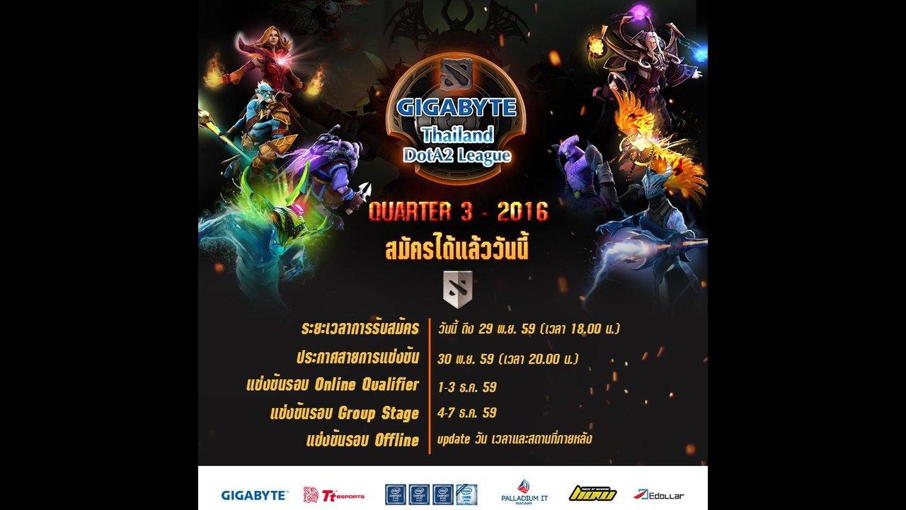 Thailand Dota 2 League Quarter 3 2016 by GIGABYTE (TDL Q3 2016)