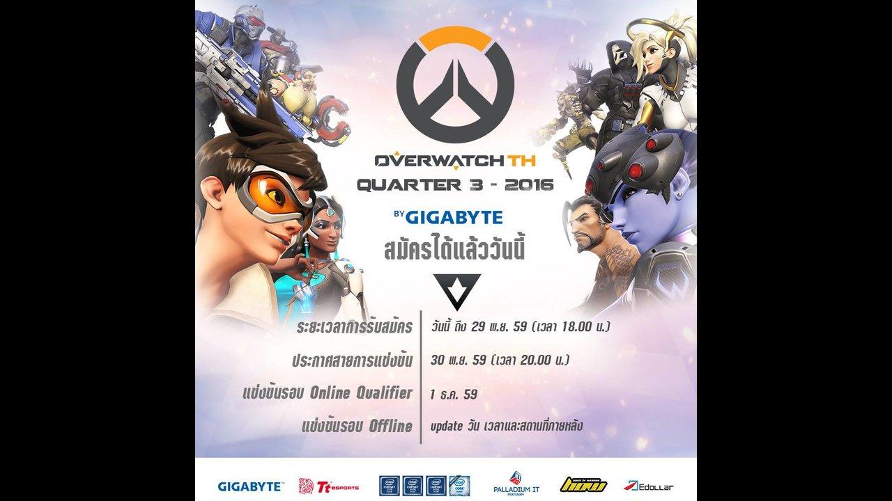 Overwatch TH Quarter 3 - 2016 presented by GIGABYTE